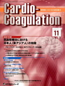 Cardio-Coagulation(Vol.4 No.3 2017)