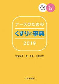 ナースのためのくすりの事典(2019) [ 守安洋子 ]