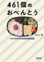 461個のおべんとう (朝日文庫) [ 丸山智 ]