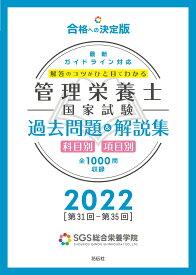 SGS管理栄養士国家試験/過去問題&解説集2022 [ SGS総合栄養学院 ]