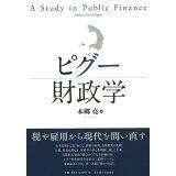 ピグー財政学
