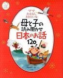 母と子の読み聞かせ日本のお話120