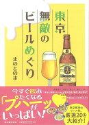 【バーゲン本】東京無敵のビールめぐり
