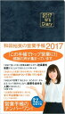 2017 W's Diary 和田裕美の営業手帳 2017(マットネイビー) [ 和田 裕美 ]