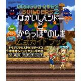 ドラゴンクエストビルダーズ2破壊神シドーとからっぽの島公式ガイドブック (SE-MOOK)