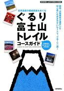 ぐるり富士山トレイルコースガイド
