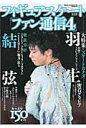 フィギュアスケートファン通信(4)