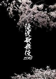 滝沢歌舞伎 ZERO【Blu-ray】 [ Snow Man ]