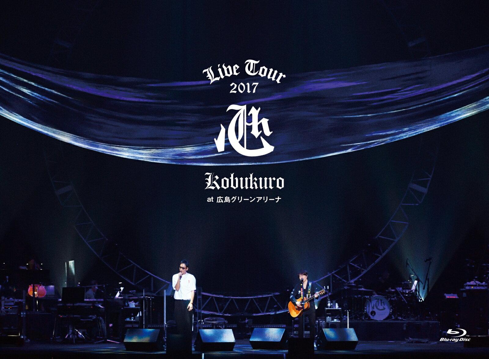 "KOBUKURO LIVE TOUR 2017 ""心"" at 広島グリーンアリーナ(初回限定盤Blu-ray)【Blu-ray】 [ コブクロ ]"