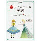 ディズニーの英語コレクション(11) アナと雪の女王