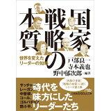 国家戦略の本質 (日経ビジネス人文庫)