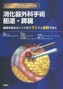消化器外科手術 胆道・膵臓