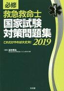 必修救急救命士国家試験対策問題集(2019)