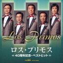 ロス・プリモス 40周年記念・ベストヒット [ ロス・プリモス ]