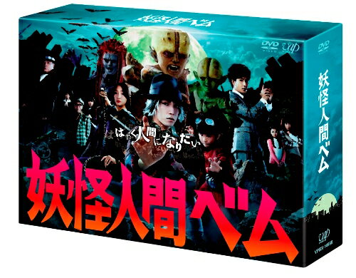 妖怪人間ベム DVD-BOX [ 亀梨和也 ]