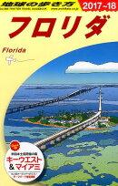 B10 地球の歩き方 フロリダ 2017〜2018