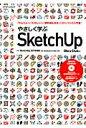 やさしく学ぶSketchUp SketchUp 2015対応 (エクスナレッジムック) [ Obra Club ]