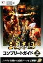 三國志13コンプリートガイド(上) Windows版 PlayStation 4版 P シナリオ攻略から武将データまで網羅!