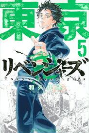 東京卍リベンジャーズ(5) (講談社コミックス) [ 和久井 健 ]
