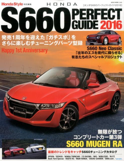 Honda S660 Perfect Guide 2016 誕生1周年!S660の楽しみかたを徹底解説 (NEKO MOOK)