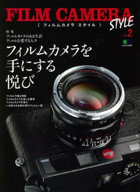 FILM CAMERA STYLE(vol.2) 特集:フィルムカメラを手にする悦び (エイムック)