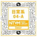 日本テレビ音楽 ミュージックライブラリー 〜日常系 04-A