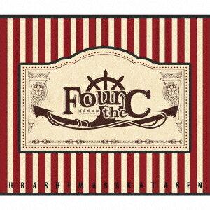 Four the C (初回限定盤A CD+DVD) [ 浦島坂田船 ]