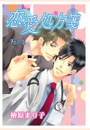 【POD】恋愛処方箋 Vol.5