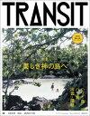 TRANSIT(トランジット)32美しき神の島へ ハワイ島/バリ島/出雲・隠岐 美しき神の島へ (講談社MOOK) [ ユーフォリアファクトリー ]