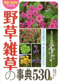 季節・生育地でひける野草・雑草の事典530種 [ 金田初代 ]