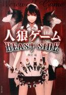 人狼ゲーム(BEAST SIDE)