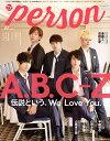 TVガイドPERSON(vol.85) 話題のPERSONの素顔に迫るPHOTOマガジン A.B.C-Z 伝説という、We Love You. (TOKYO…