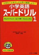 小学英語スーパードリル(1)