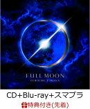 【先着特典】FULL MOON (CD+Blu-ray+スマプラ) (オリジナルうちわ付き)