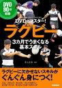 DVDでマスター! ラグビー 3カ月でうまくなる基本スキル (学研スポーツブックス) [ 井上正幸 ]