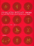バーナム/ピアノテクニック・全調の練習改訂版