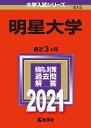 明星大学 2021年版;No.415 (大学入試シリーズ) [ 教学社編集部 ]