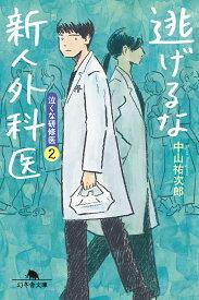 逃げるな新人外科医 泣くな研修医2 (幻冬舎文庫) [ 中山祐次郎 ]