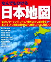 なんでもひける 日本地図 [ 成美堂出版編集部 ]