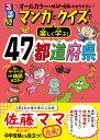 るるぶマンガとクイズで楽しく学ぶ!47都道府県 (こども絵本)