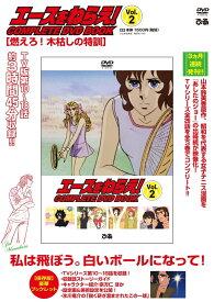 DVD>エースをねらえ!COMPLETE DVD BOOK(Vol.2) 燃えろ!木枯らしの特訓 (<DVD>)