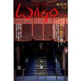 WAGO(第32号(令和元年)) 特集:新しい時代に向けて