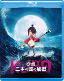 KUBO/クボ 二本の弦の秘密【Blu-ray】