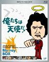 俺たちは天使だ! BD-BOX【Blu-ray】 [ 沖雅也 ]