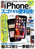 iPhoneのスゴすぎる便利技! (TJ MOOK)