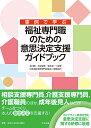 事例で学ぶ 福祉専門職のための意思決定支援ガイドブック [ 名川 勝 ]