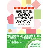 事例で学ぶ福祉専門職のための意思決定支援ガイドブック