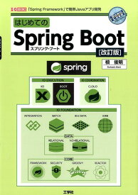 はじめてのSpring Boot改訂版 スプリング・フレームワークで簡単Javaアプリ開発 (I/O books) [ 槇俊明 ]