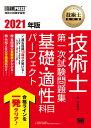 技術士教科書 技術士 第一次試験問題集 基礎・適性科目パーフェクト 2021年版 (EXAMPRESS) [ 堀 与志男 ]