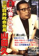 実録不動ヤクザ伝三代目共政会山田久(戦いの終わり編)